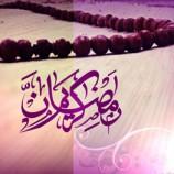 اس ام اس ماه مبارک رمضان تیر ۹۳