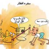 اس ام اس سرکاری ماه رمضان ۹۳
