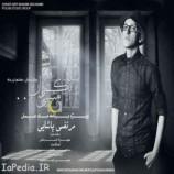 دانلود تیتراژ اول و آخر ماه عسل ۹۳ با صدای مرتضی پاشایی و مهدی یراحی