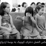 واکنش دخترهای کوچک به بوسه ازدواج!!!