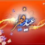 پیامک های زیبا به مناسبت عید سعید فطر