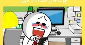 جوکهای خنده دار لاین و وایبر شهریور ۹۴