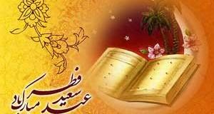 اس ام اس زیبا برای تبریک عید فطر